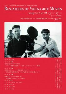 20190929ベトナム会議ポスター
